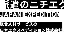 JAPAN EXPEDITION総合人材サービスの日本エクスペディション株式会社