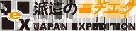 総合人材サービスの日本エクスペディション株式会社
